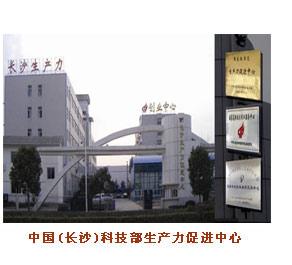 長沙科技部生產力中心