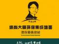视频: 缔尚大师集成墙面企业宣传片