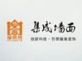 视频: 福精特集成墙面产品宣传片 (286播放)