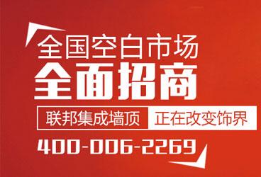 联邦集成墙面全国招商400-006-2269