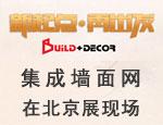 2016二十三届北京建博会集成墙面网现场报道
