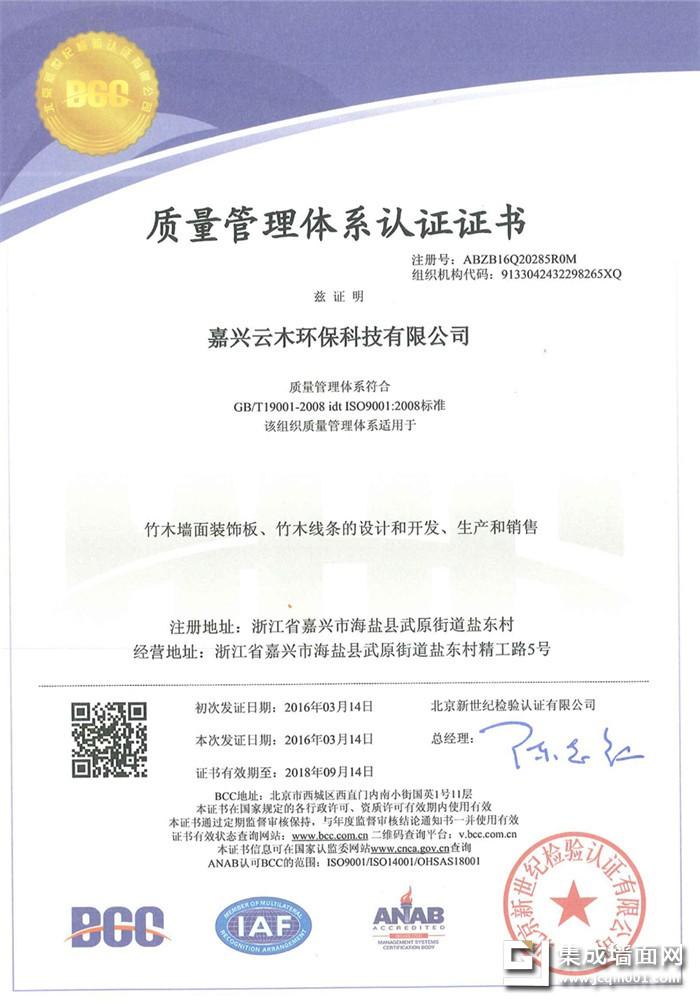 祝贺云木集成墙面通过iso9001质量管理体系认证