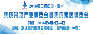 2016第二届中国(嘉兴)集成吊顶产业博览会暨集成家居博览会