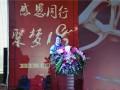 福精特集成墙面2016年核心战略伙伴峰会暨新品发布会—嘉宾致辞