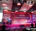 福精特集成墙面2016年核心战略伙伴峰会暨新品发布会——会议现场