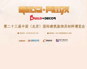 集成墙面网现场报道第二十三届北京建博会