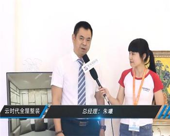 【广州展专访】云时代总经理朱曦:扩大产品推广,让更多消费者了解全屋整装