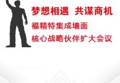 """""""梦想相遇,共谋商机""""福精特核心战略伙伴扩大会议"""