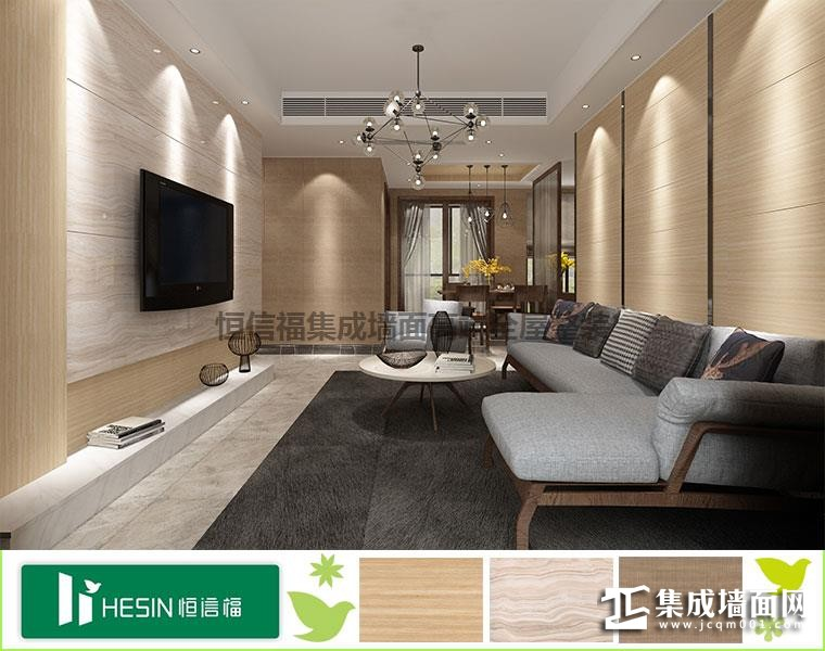 现代风格客厅|恒信福集成墙面|竹木纤维板