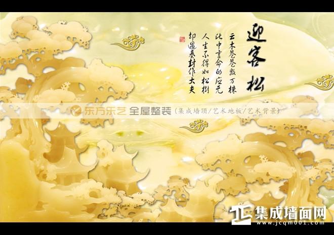 """东方乐艺集成墙面""""玉石迎客松""""4D玉石石材精雕背景墙"""
