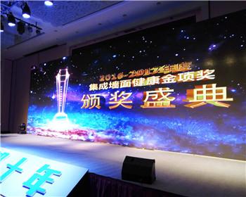 """2016""""集成墙面健康金项奖""""火热出炉,哪些品牌榜上有名?"""