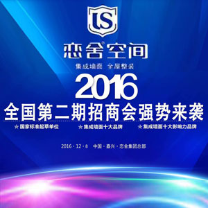 2016年恋舍空间集成墙面全国招商会·第二期