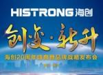 """""""创变 新升""""——海创20周年庆典暨品牌战略发布会"""