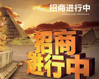 http://www.jcqm001.com/zhaoshang/20151011-17.html