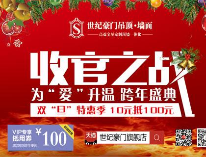 挑战寒冬,为爱升温——世纪豪门2016收官之战,我们不见不散!