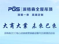 派格森核心合伙人营销峰会暨PGS商盟启动会