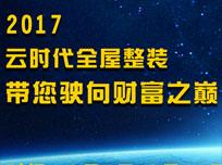 北京建博会:云时代全屋整装携新品霸气来袭