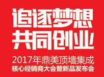 """""""追逐梦想 共同创业""""鼎美顶墙集成2017核心经销商大会暨新品发布会"""