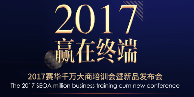 赢在终端2017赛华千万大商培训会暨新品发布会