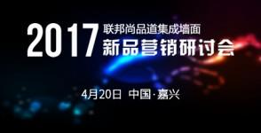 2017联邦尚品道集成墙面新品营销研讨会
