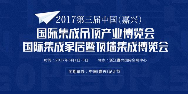 2017第3届中国(嘉兴)集成家居博览会集成墙面网现场直播