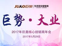 """""""巨势·大业""""2017巨奥全国经销商年会"""