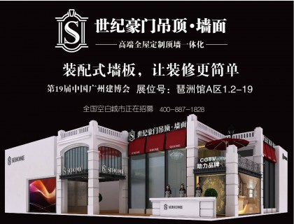 七月广州建博会,世纪豪门四大亮点揭秘,让装修更简单!