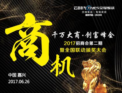 云时代6月千万大商创富峰会盛大启幕,诚邀您的参与!