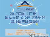 微信朋友圈、今日头条广告重磅上线!广州吊顶展多渠道广告全面铺设