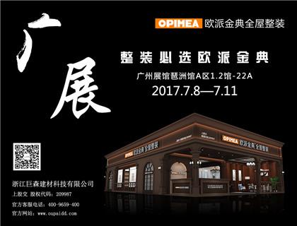 七月广州建博会,欧派金典邀您见证2017新高度