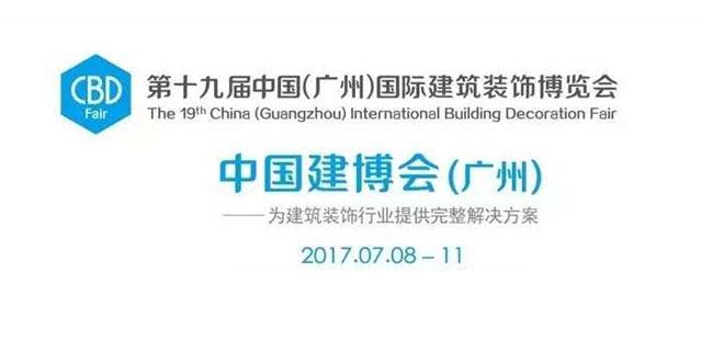 第十九届中国(广州)建博会集成墙面网现场直播
