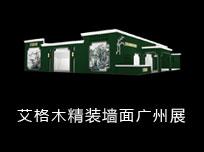 广州建博会:艾格木精装墙顶盛装来袭,你被美到了吗?