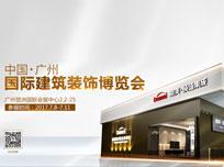 广州建材展:鼎美最新力作 引领行业风向标