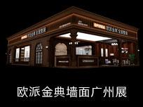 广州建博会:欧派金典掀起新一轮全屋整装视觉盛宴