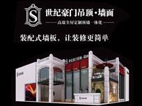 广州建博会:世纪豪门携装配式墙板强势来袭,引爆