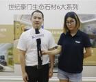 广州建博会:世纪豪门携装配式墙板强势来袭,引爆盛夏—精彩花絮