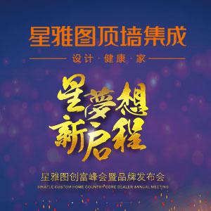 """星雅图顶墙集成""""星梦想 新启程""""创富峰会"""