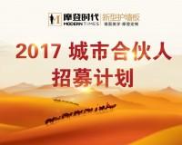 http://www.jcqm001.com/zhaoshang/20170831-244.html
