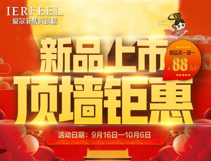 """爱尔菲新品""""Baby·柔""""钜惠上市,中秋国庆双节大促买一送一88元起!"""