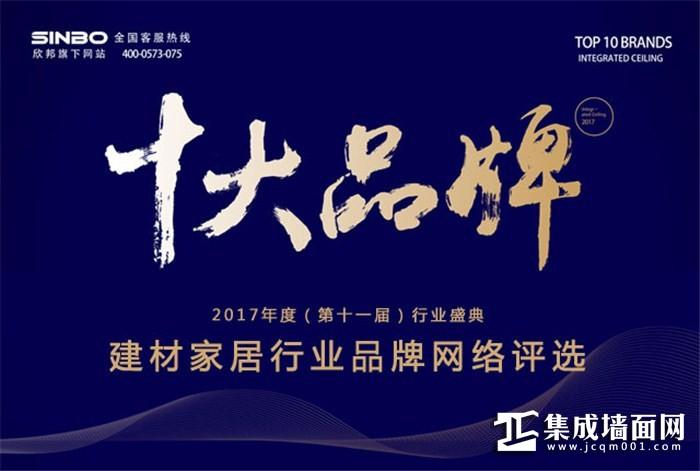 """群雄逐鹿谁能最终问鼎?2017""""消费者喜爱的集成墙面十大品牌""""答案揭晓!"""