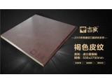 吉象铝合金集成墙面-褐色皮纹