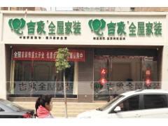 吉象顶墙集成河南专卖店