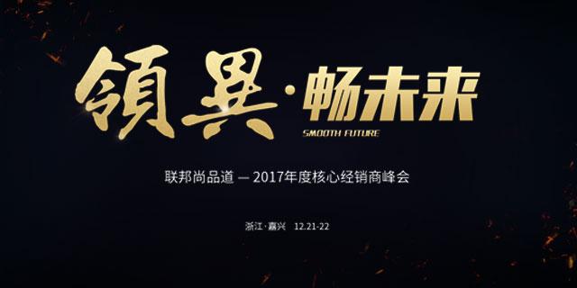 联邦尚品道《领異·畅未来》2017核心经销商峰会暨新品发布会