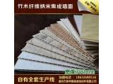 300竹木纤维集成墙板/廊坊生产厂家直销
