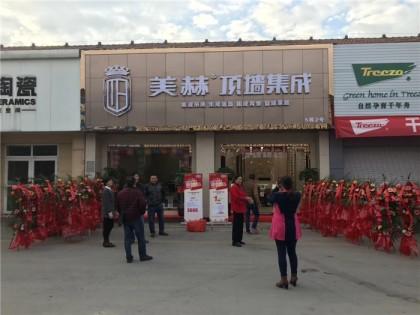 美赫欧式吊顶广西柳州专卖店