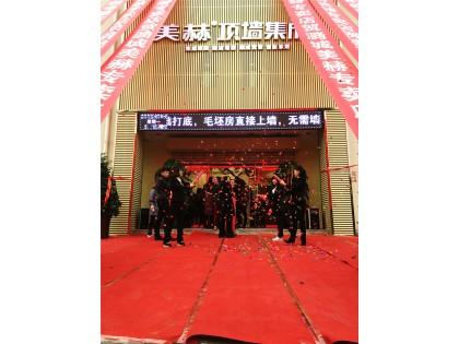 美赫欧式吊顶山西潞城专卖店