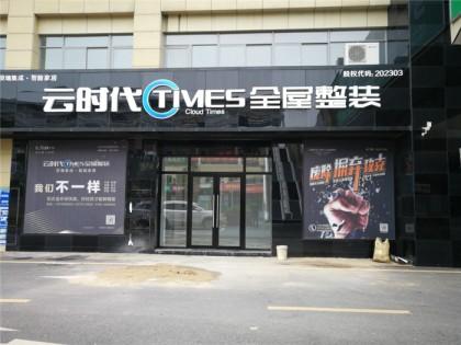 云时代全屋整装湖南省岳阳市专卖店