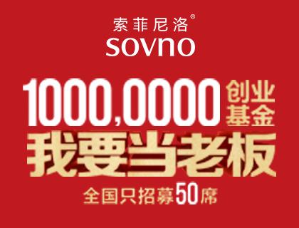 1000万创业基金助力,索菲尼洛《我要当老板》全国只招募50席!