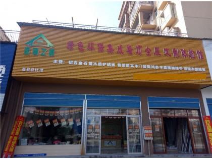 金尊之家集成墙面湖南娄底专卖店