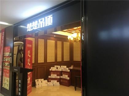 楚楚吊顶江苏淮安专卖店